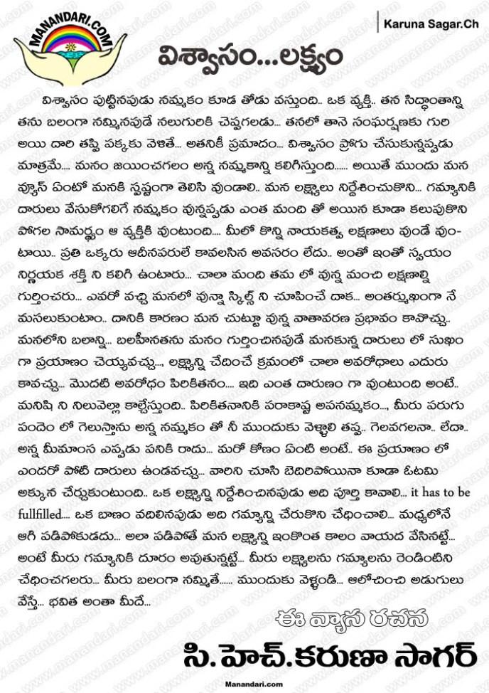 Viswasam... Laksyam - Telugu Article