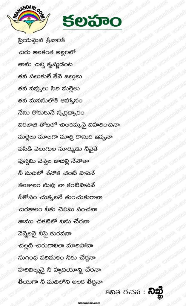 Kalaham - Telugu Kavita