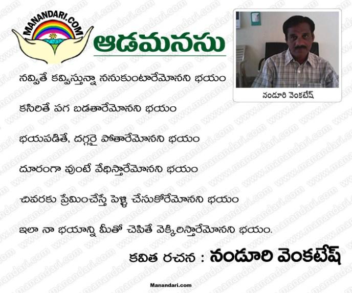 Aadamanasu - Telugu Kavita