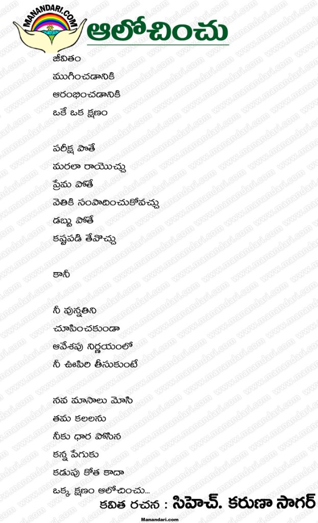 Alochinchu - Telugu Kavita