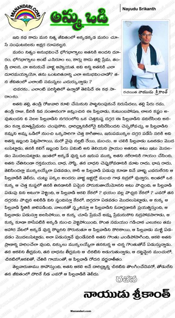 Amma Odi - Telugu Story