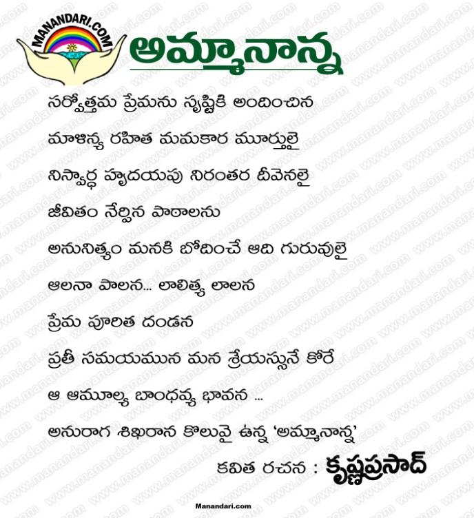 AmmaNanna - Telugu Kavita