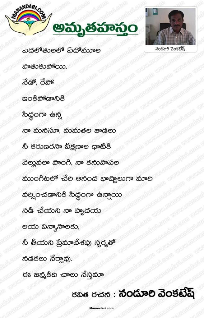 Amrutahastam - Telugu Kavita
