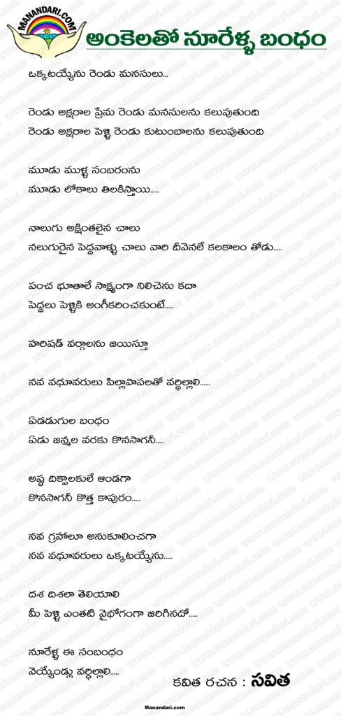Ankelato Noorella bandham - Telugu Kavita
