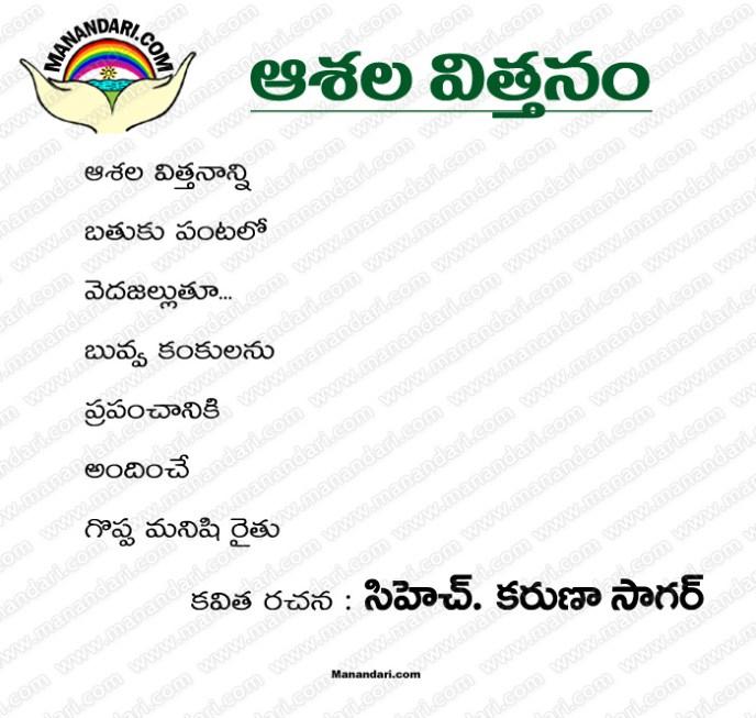 Asala Vittanam - Telugu Kavita