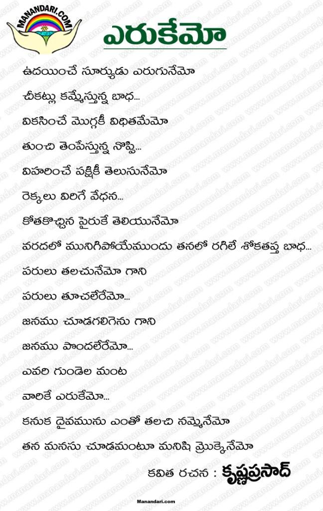 Erukemo - Telugu Kavita