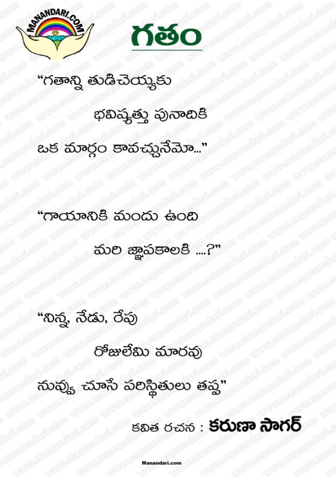 Gatam - Telugu Kavita