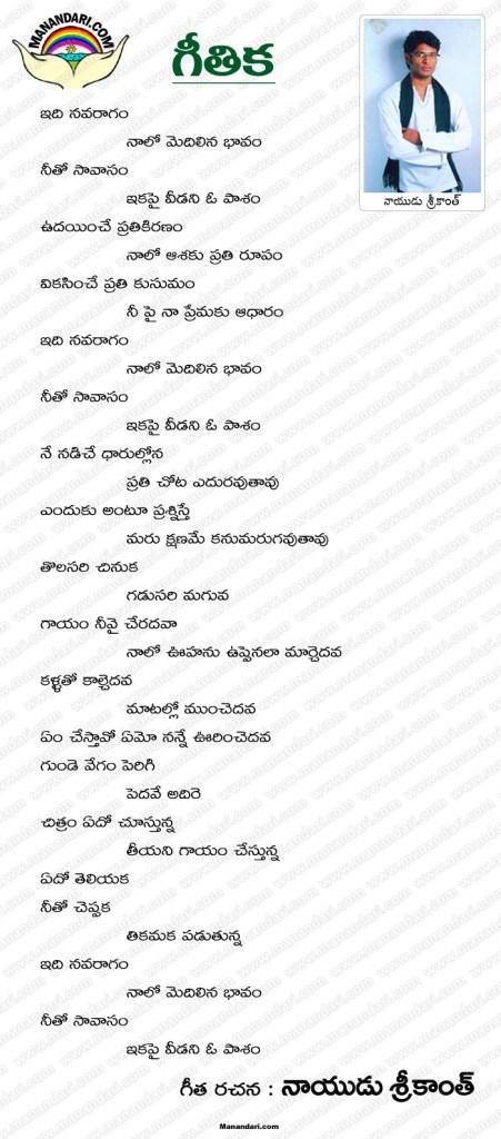 Geetika - Telugu Geetam(Lyrics)