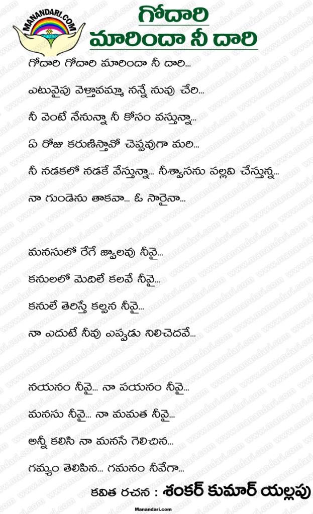 Godari Marindaa Nee Daari - Telugu Kavita