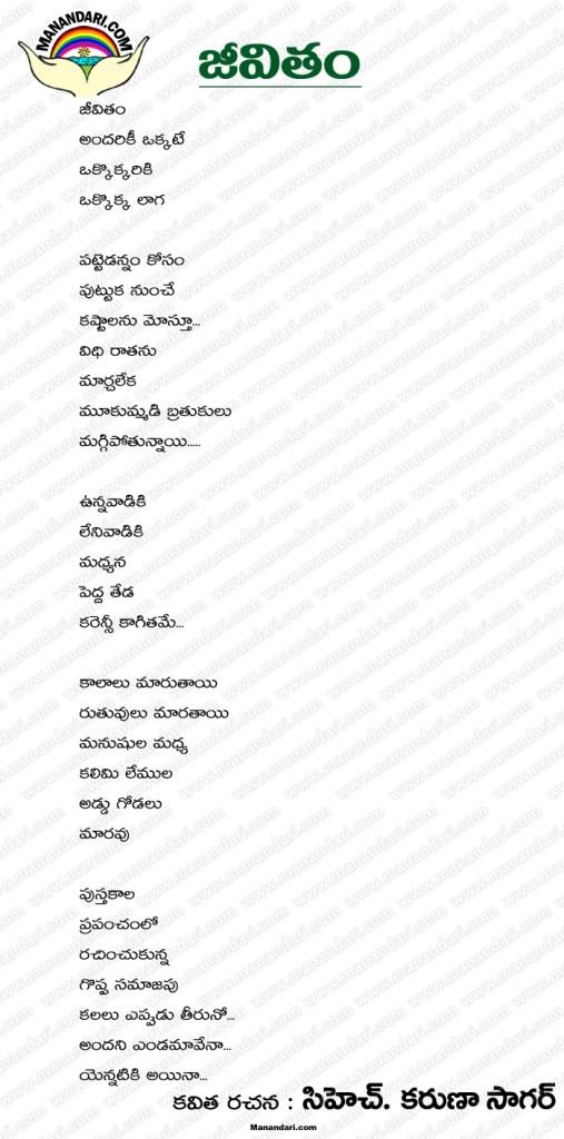 Jeevitam - Telugu Kavita