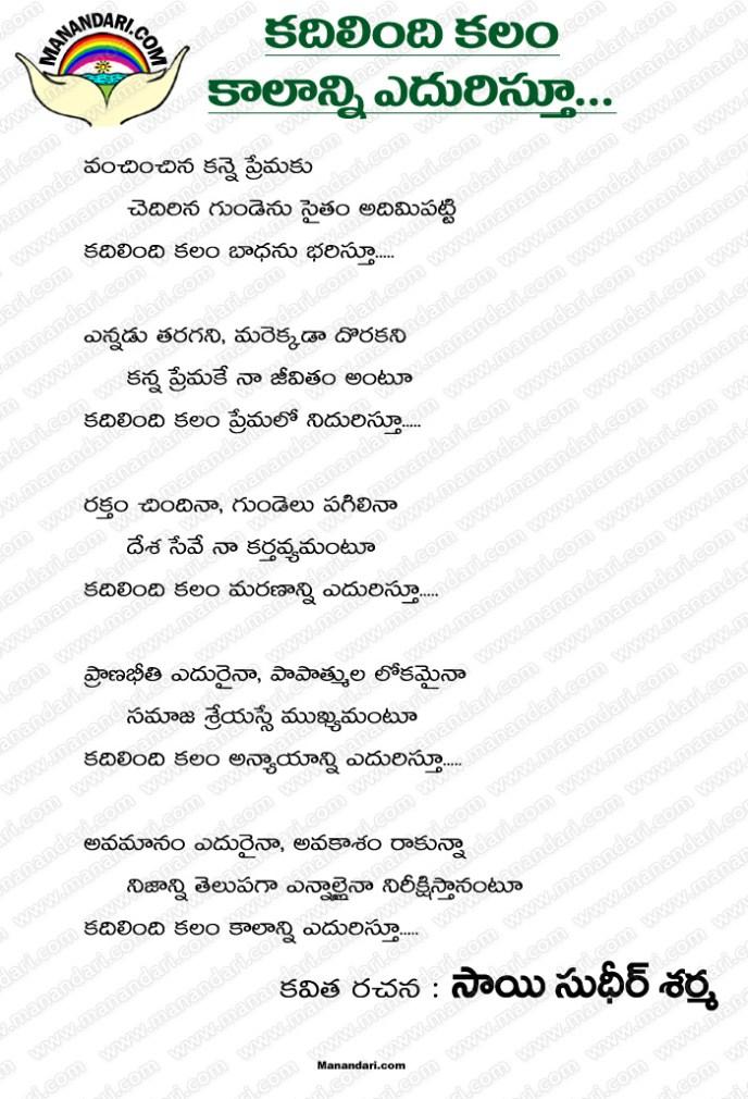 Kadilindi Kalam Kaalaanni Eduristu - Telugu Kavita