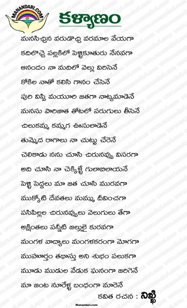 Kalyanam - Telugu Kavita
