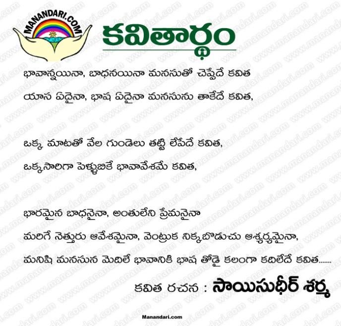 Kavitardham - Telugu Kavita