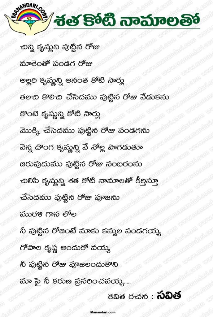 Sata Koti Namalato - Telugu Kavita