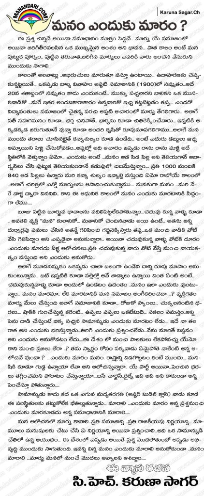 Manam Enduku Maaram - Telugu Article