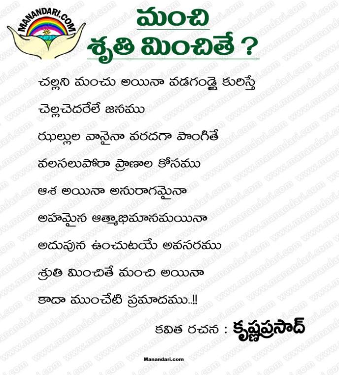 Manchi Sruti Minchite - Telugu Kavita