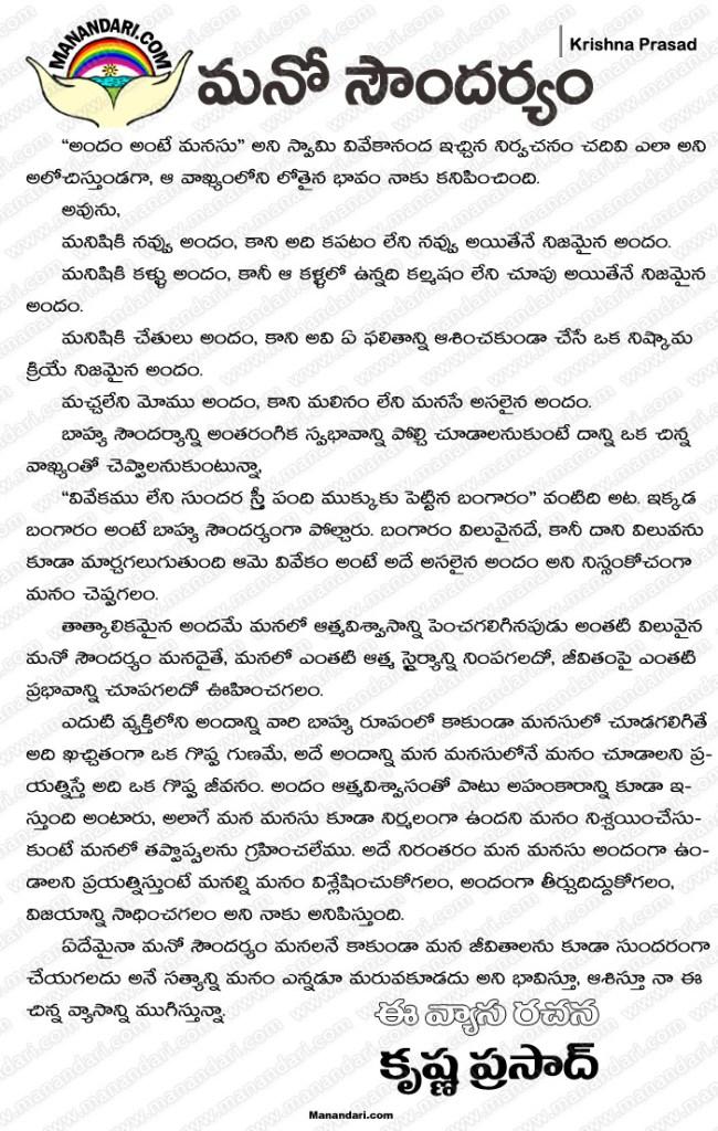 Mano Soundaryam - Telugu Article