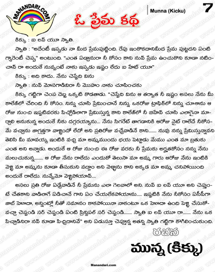 O Prema Katha - Telugu Story   Part 7