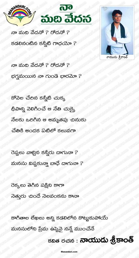 Naa Madi Vedana - Telugu Kavita