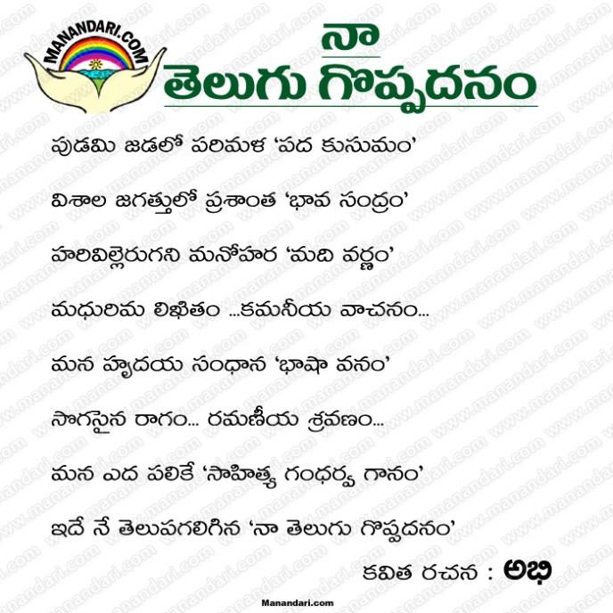Naa Telugu Goppadanam - Telugu Kavita