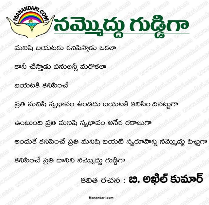 Nammoddu Guddiga - Telugu Kavita