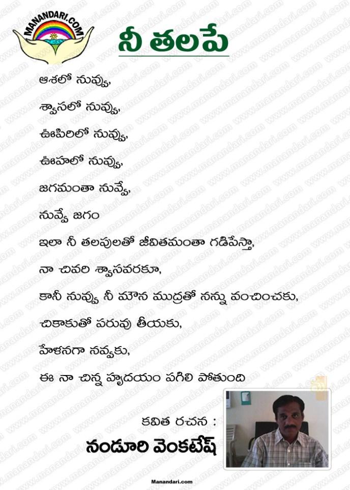 Nee Talape - Telugu Kavita