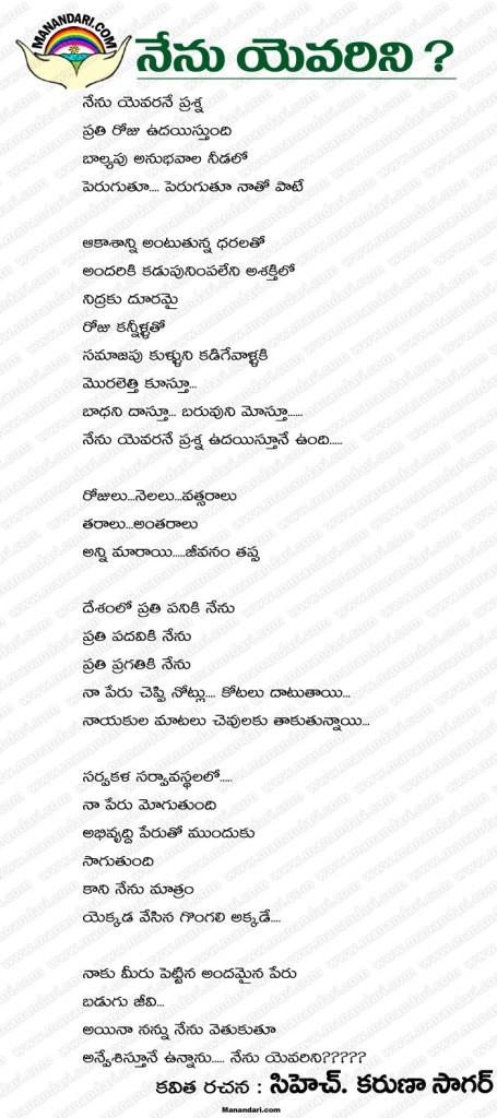 Nenu Yevarini - Telugu Kavita
