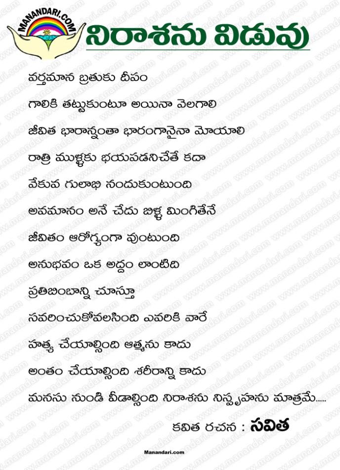 Nirashanu Viduvu - Telugu Kavita