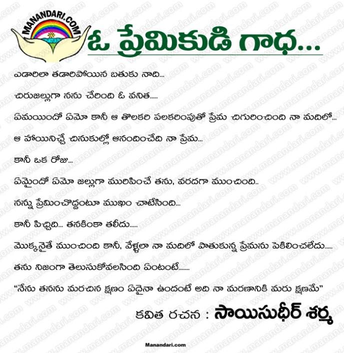 O Premikudi Gaadha - Telugu Kavita