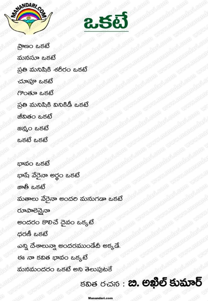 Okate - Telugu Kavita
