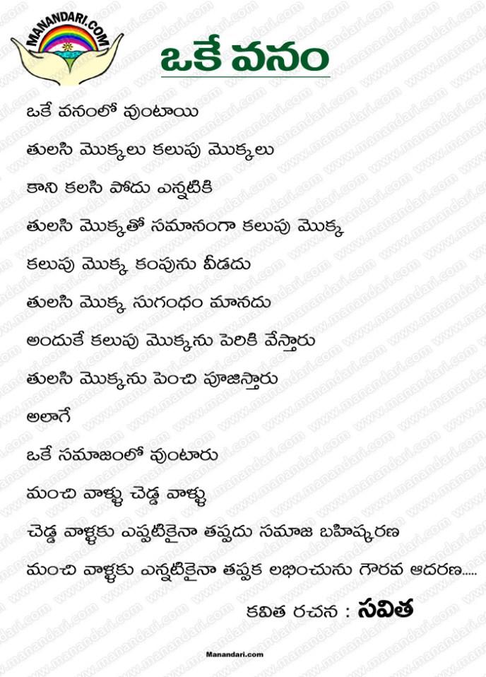 Oke Vanam - Telugu Kavita