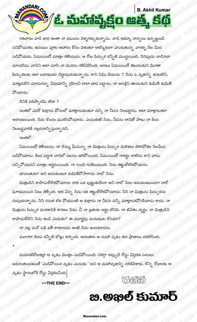 O Mahaa Vruksham Athma Katha - Telugu Story | Part: 2