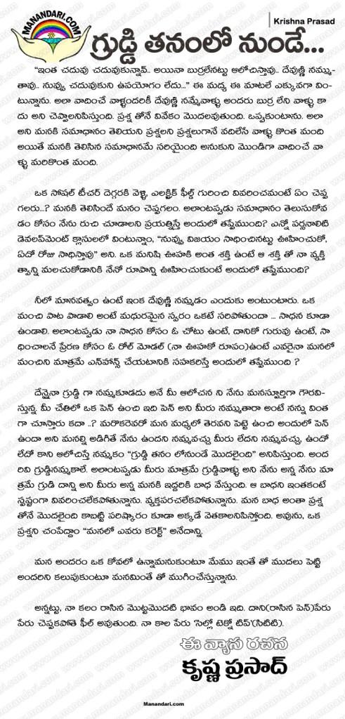 Gunde Pagilindi - Telugu Kavita