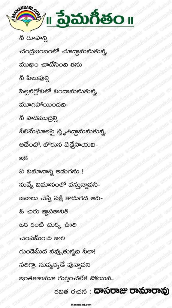 PremaGeetam - Telugu Kavita