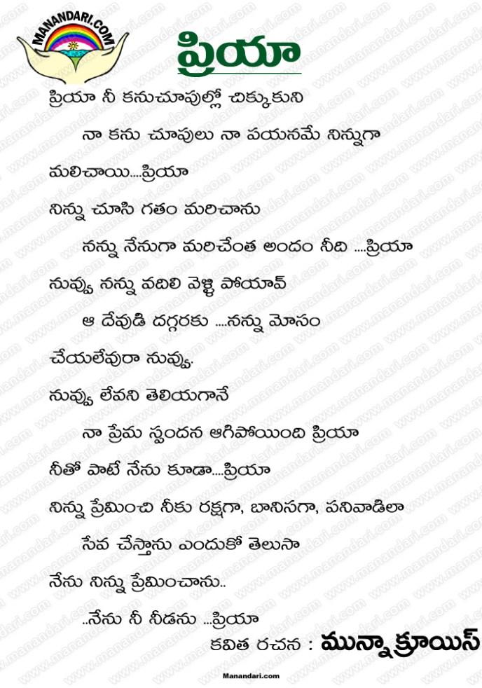 Priya - Telugu Kavita