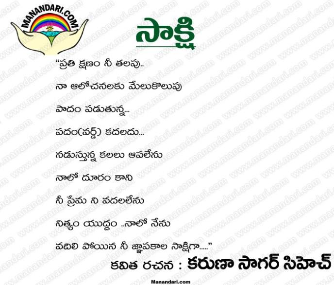 Sakshi - Telugu Kavita