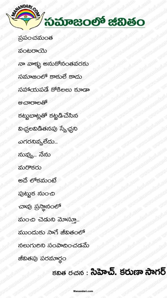 Samajamlo Jeevitam - Telugu Kavita