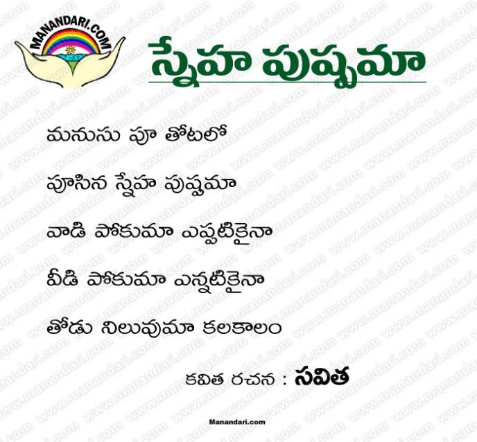 Sneha Pushpama - Telugu Kavita