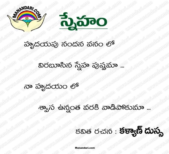 Sneham - Telugu Kavita