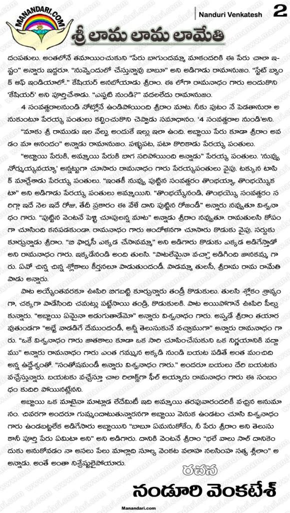 Sri Lama Lama Lameti - Telugu Story | Part 2