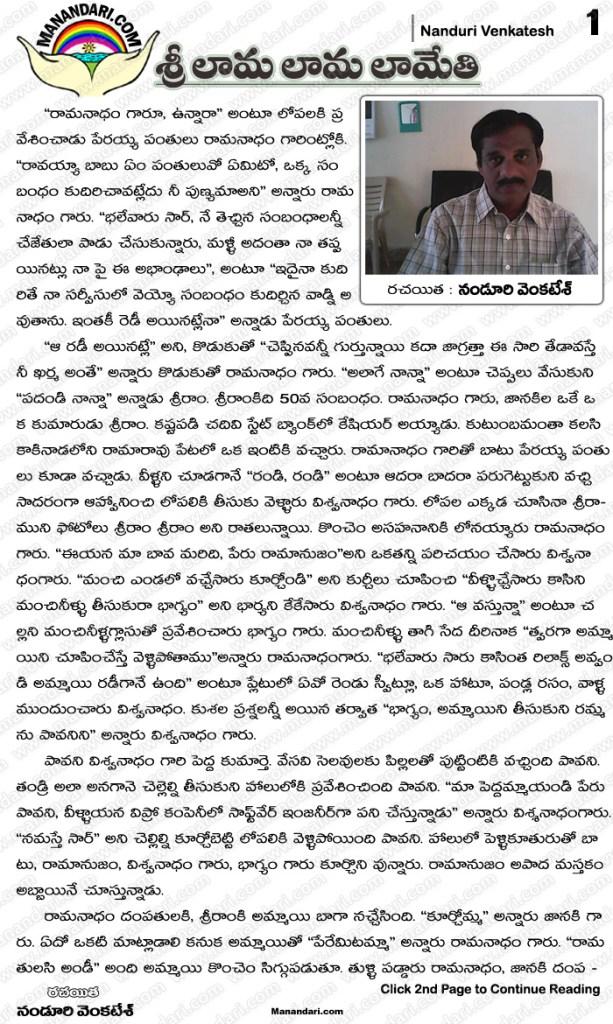 Sri Lama Lama Lameti - Telugu Story | Part 1