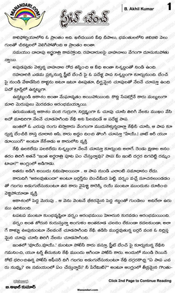 Street Bench - Telugu Story | Page : 1