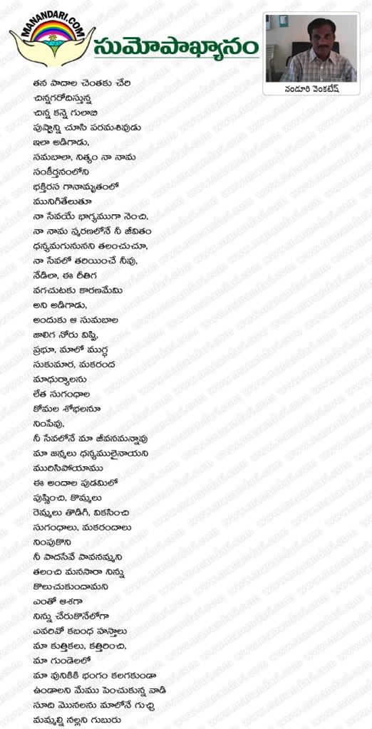 Sumopakhyanam - Telugu Kavita