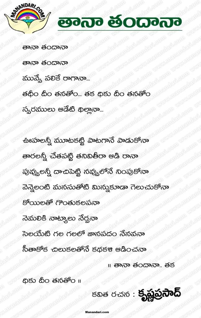 Taana Tandana - Telugu Kavita (Lyrics)
