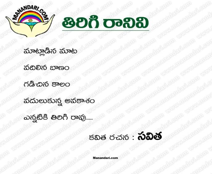 Tirigi Ranivi - Telugu Kavita