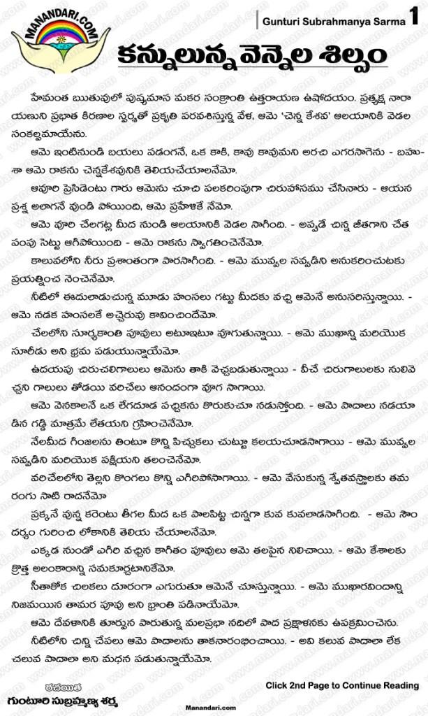 Kannulunna Vennela Silpam - Telugu Story | Page: 1
