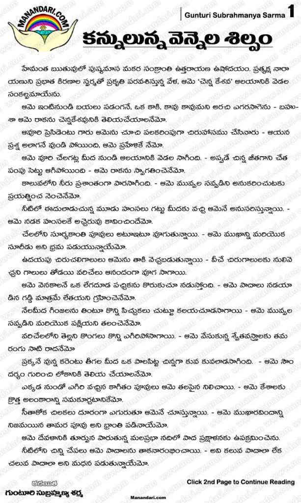 Kannulunna Vennela Silpam - Telugu Story | Page : 1