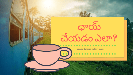 How to prepare Tea in Telugu Image