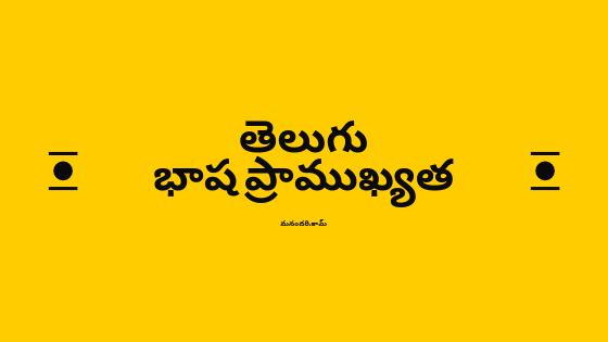 About Telugu Language in  Telugu Image