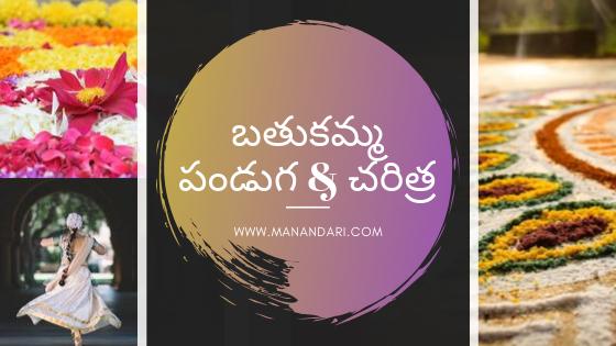 About Bathukamma Festival in Telugu Image
